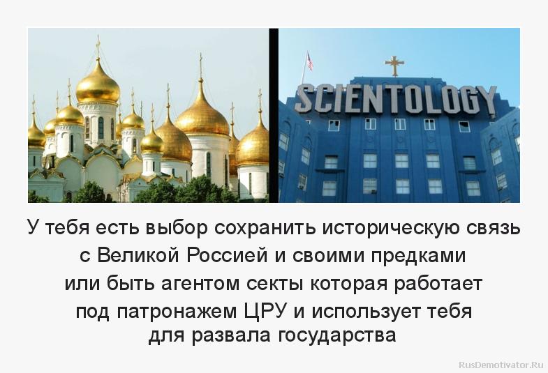 У тебя есть выбор сохранить историческую связь с Великой Россией и своими предками или быть агентом секты которая работает под патронажем ЦРУ и использует тебя для развала государства