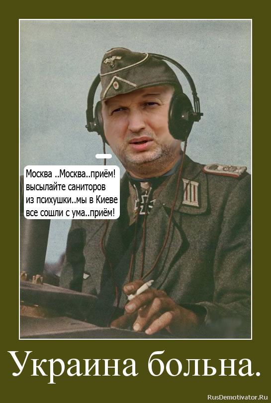 Украина больна.