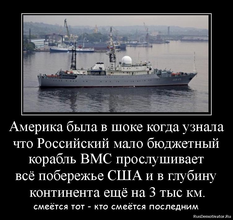 Америка была в шоке когда узнала что Российский мало бюджетный корабль ВМС прослушивает всё побережье США и в глубину  континента ещё на 3 тыс км. - смеётся тот - кто смеётся последним