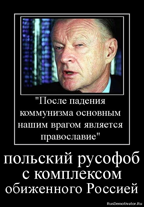 польский русофоб с комплексом обиженного Россией