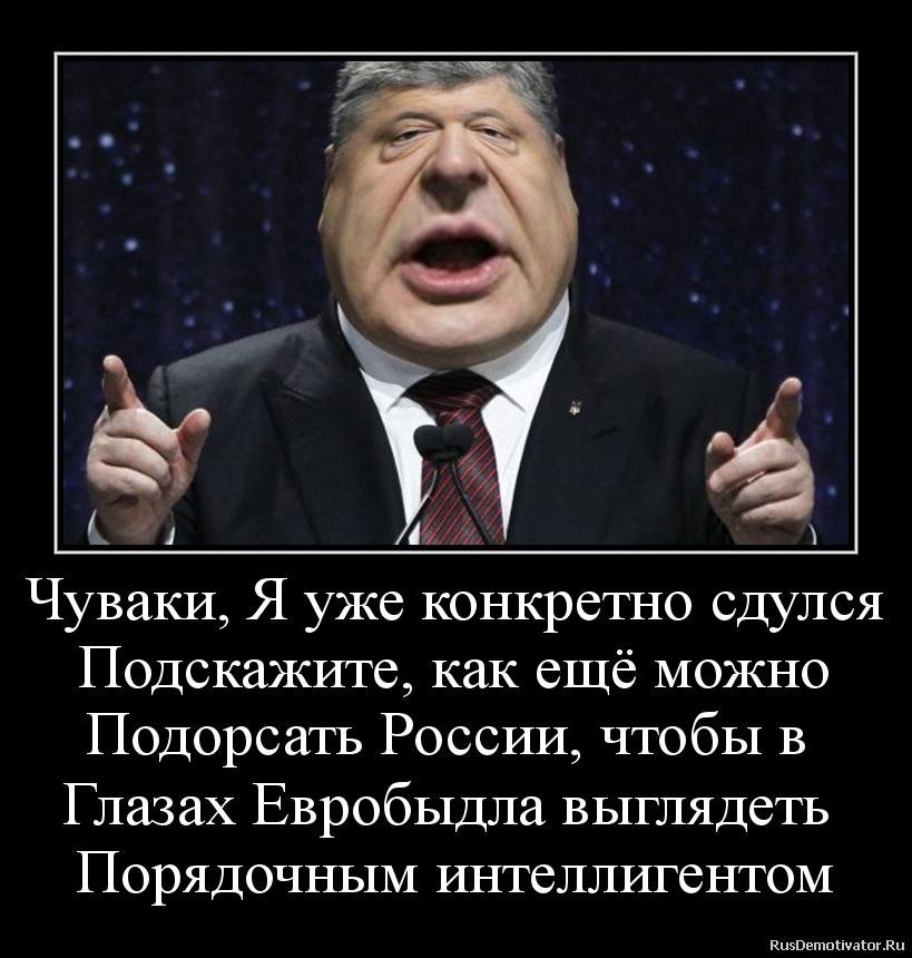 Чуваки, Я уже конкретно сдулся Подскажите, как ещё можно Подорсать России, чтобы в  Глазах Евробыдла выглядеть  Порядочным интеллигентом