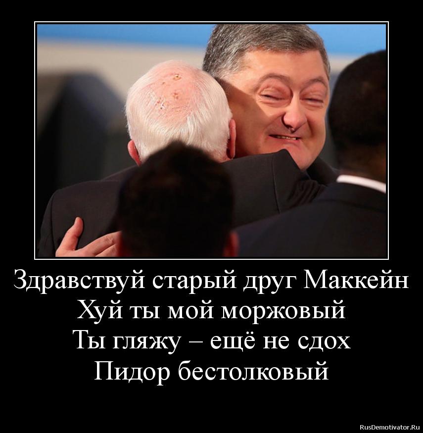 Здравствуй старый друг Маккейн Хуй ты мой моржовый Ты гляжу – ещё не сдох Пидор бестолковый
