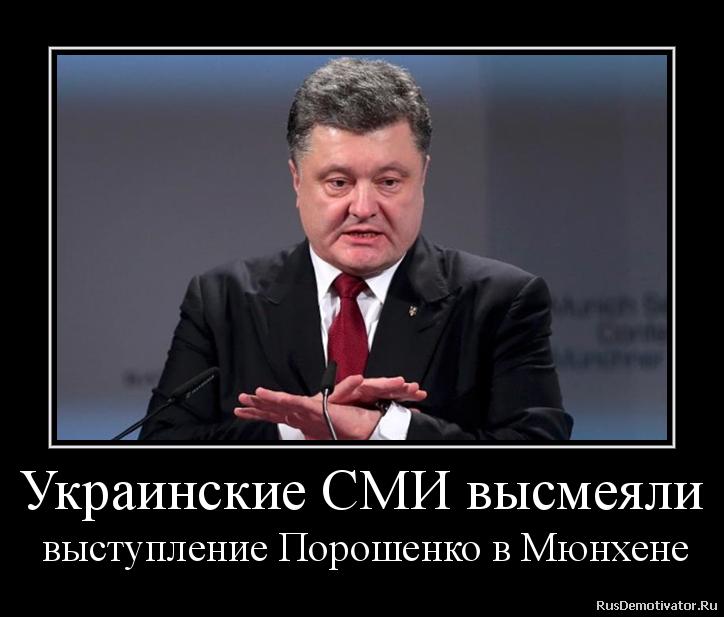 Украинские СМИ высмеяли  выступление Порошенко в Мюнхене