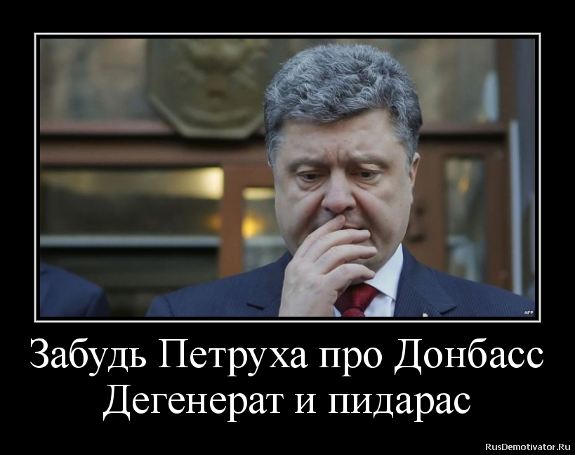 Забудь Петруха про Донбасс Дегенерат и пидарас