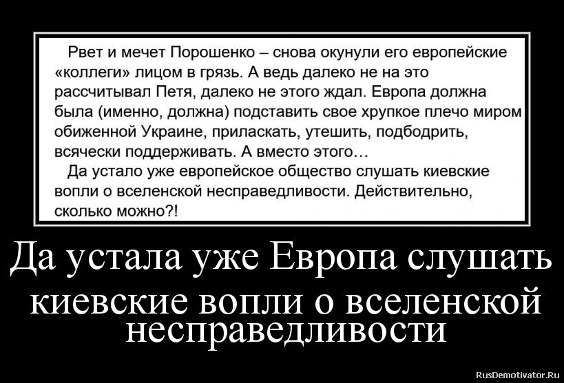 Да устала уже Европа слушать  киевские вопли о вселенской  несправедливости
