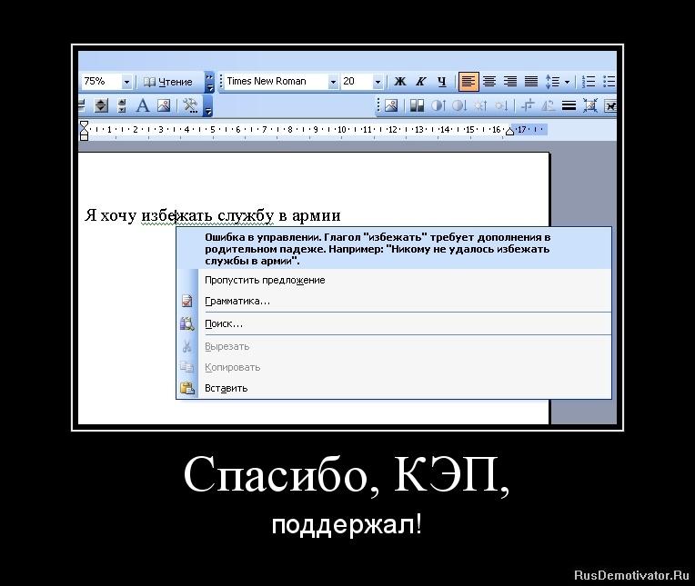 http://rusdemotivator.ru/uploads/02-19-12/1329636090-spasibo-kyep.jpg