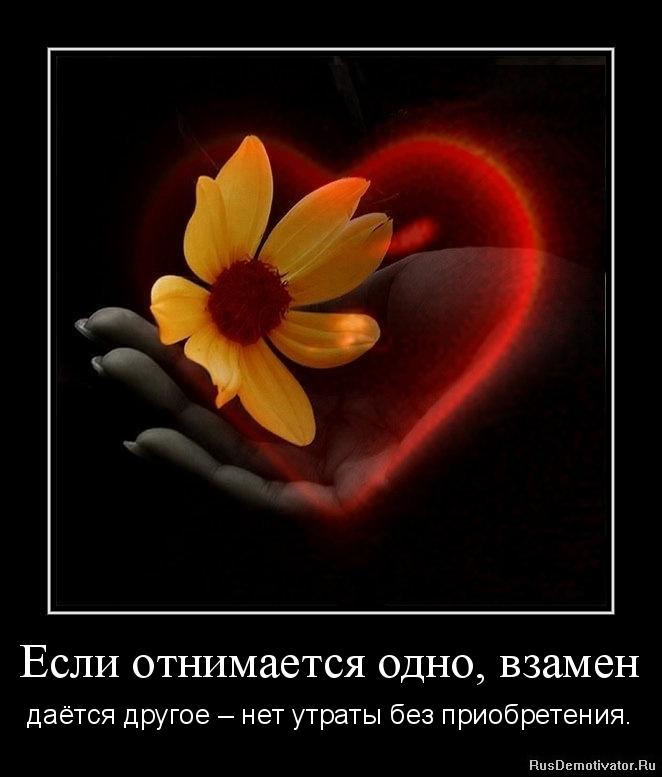 Если отнимается одно, взамен - даётся другое – нет утраты без приобретения.