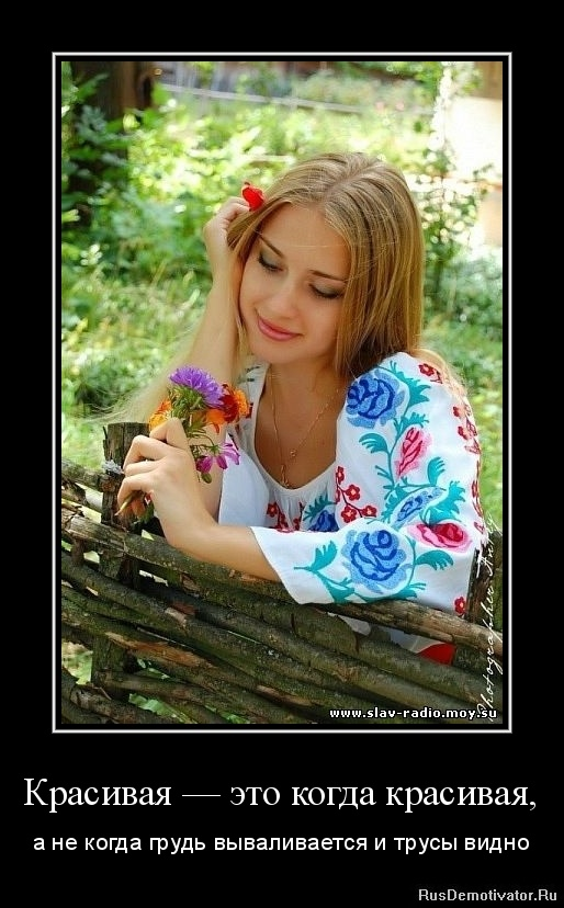 Красивая — это когда красивая, - а не когда грудь вываливается и трусы видно
