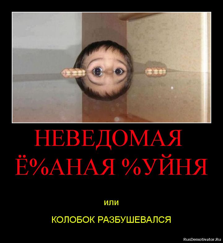 Все публикации пользователя anon » Страница 544 » Демотиваторы по ...