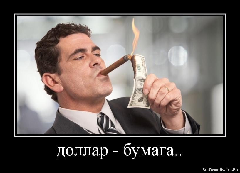 доллар - бумага..