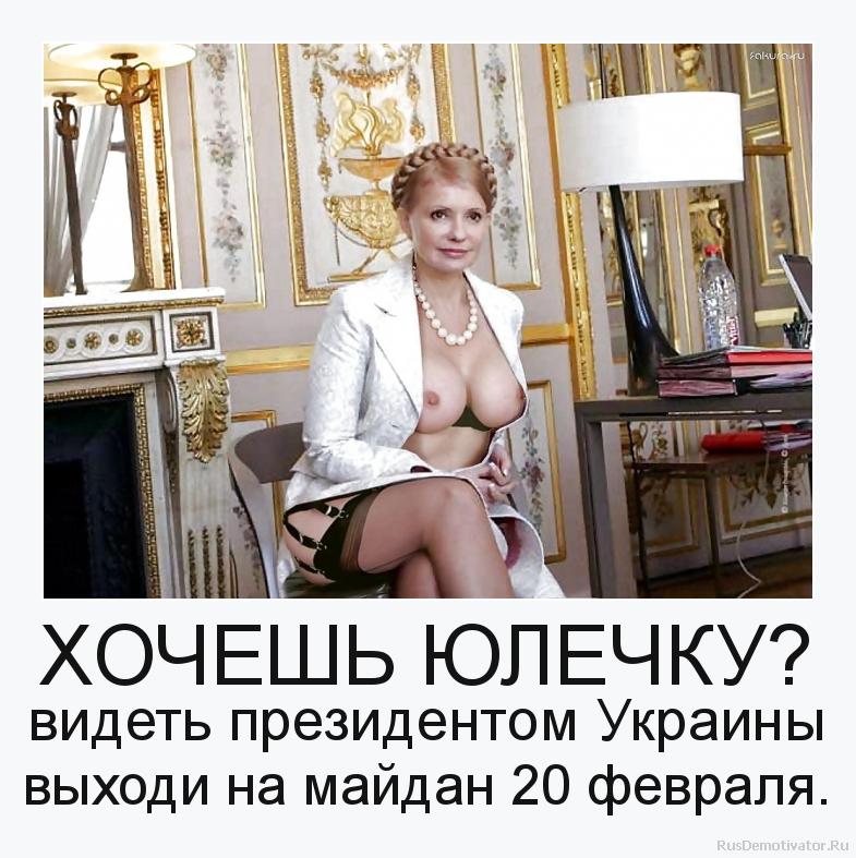 ХОЧЕШЬ ЮЛЕЧКУ? видеть президентом Украины выходи на майдан 20 февраля.