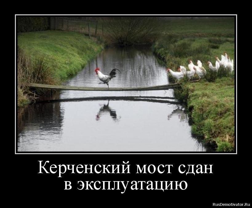 Керченский мост сдан в эксплуатацию