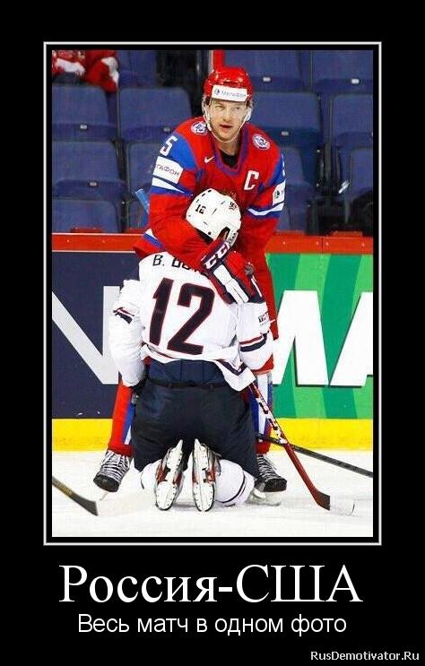 Россия-США - Весь матч в одном фото