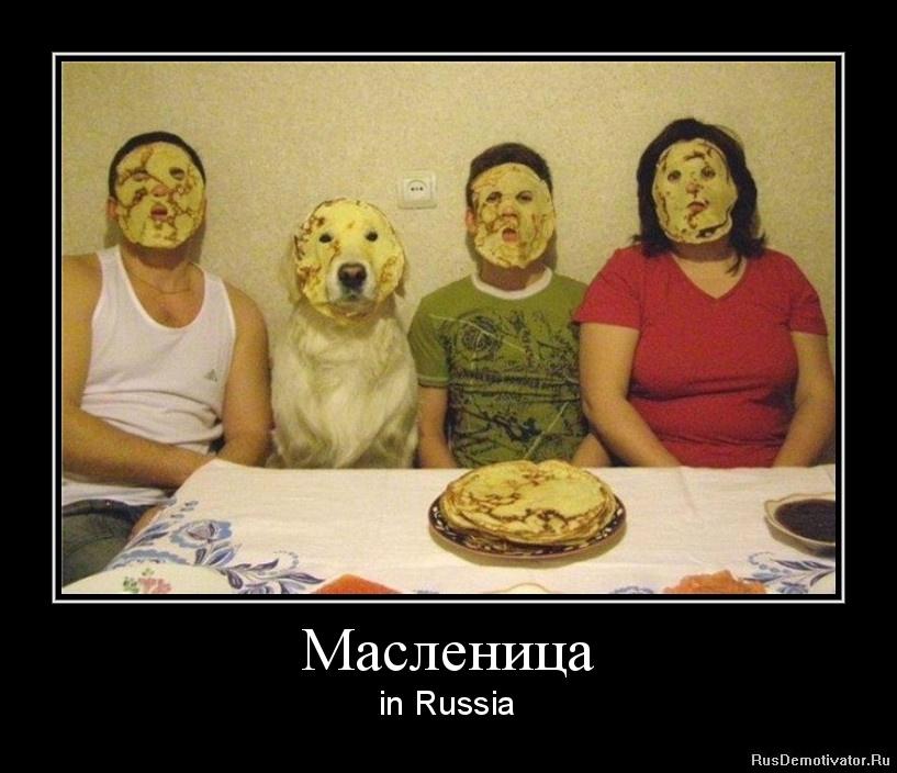 Масленица - in Russia