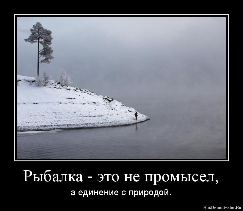 Рыбалка - это не промысел, - а единение с природой.
