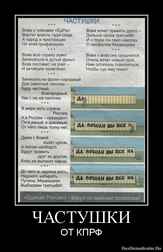ЧАСТУШКИ - ОТ КПРФ