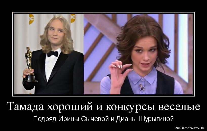 Тамада хороший и конкурсы веселые - Подряд Ирины Сычевой и Дианы Шурыгиной