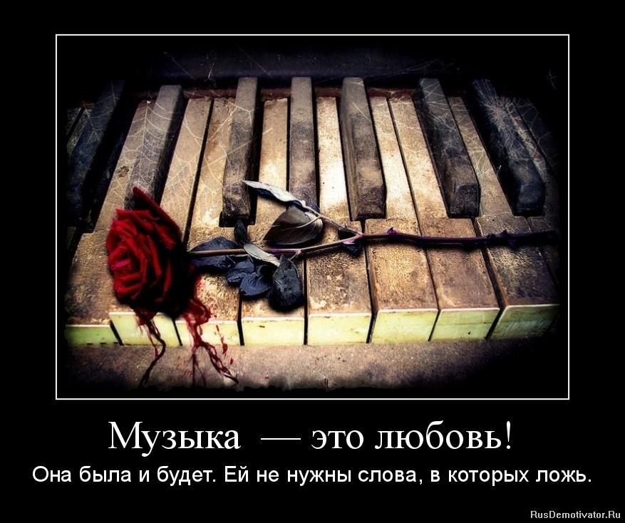 Музыка — это любовь! - Она была и будет. Ей не нужны слова, в которых ложь.