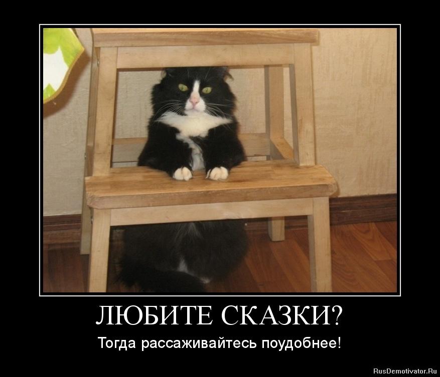 http://rusdemotivator.ru/uploads/02-22-12/1329929971-lyubite-skazki.jpg