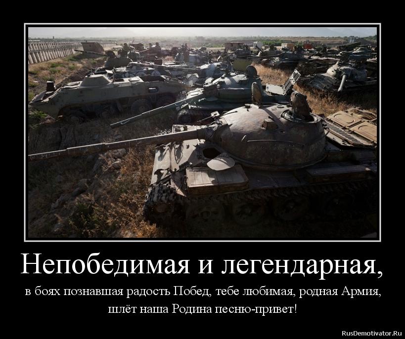 Непобедимая и легендарная,  в боях познавшая радость Побед, тебе любимая, родная Армия,  шлёт наша Родина песню-привет!