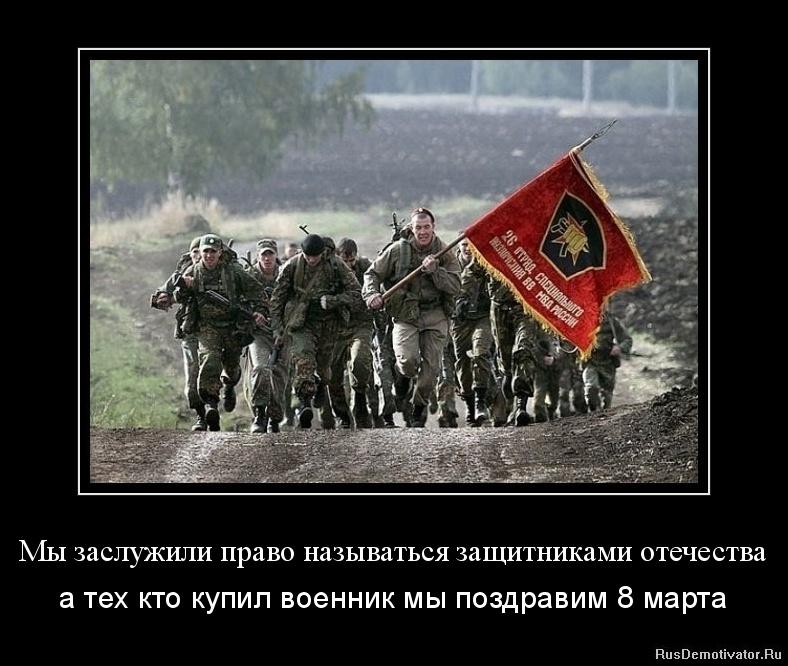 Мы заслужили право называться защитниками отечества - а тех кто купил военник мы поздравим 8 марта