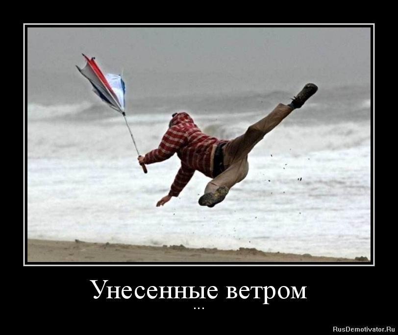 Унесенные ветром - ...