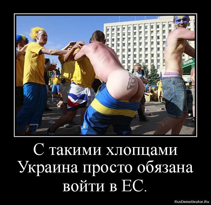С такими хлопцами Украина просто обязана войти в ЕС.