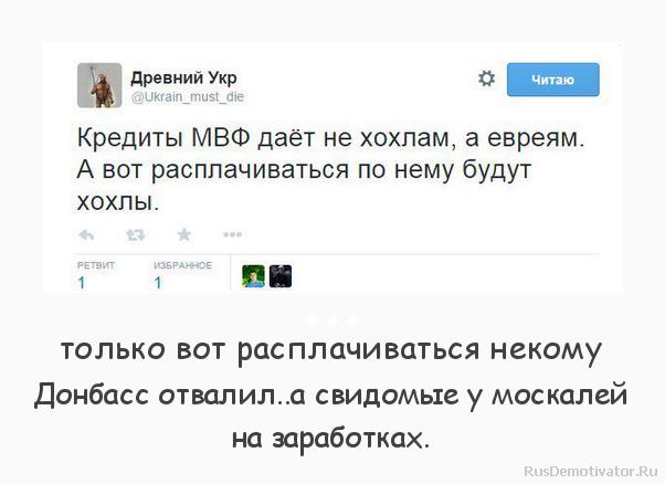 ... - только вот расплачиваться некому Донбасс отвалил..а свидомые у москалей на заработках.