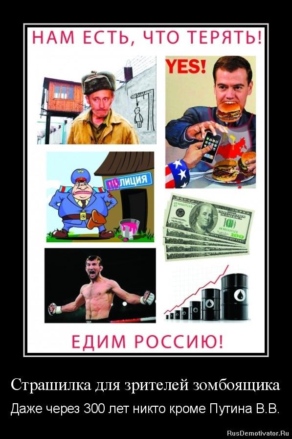 Страшилка для зрителей зомбоящика - Даже через 300 лет никто кроме Путина В.В.