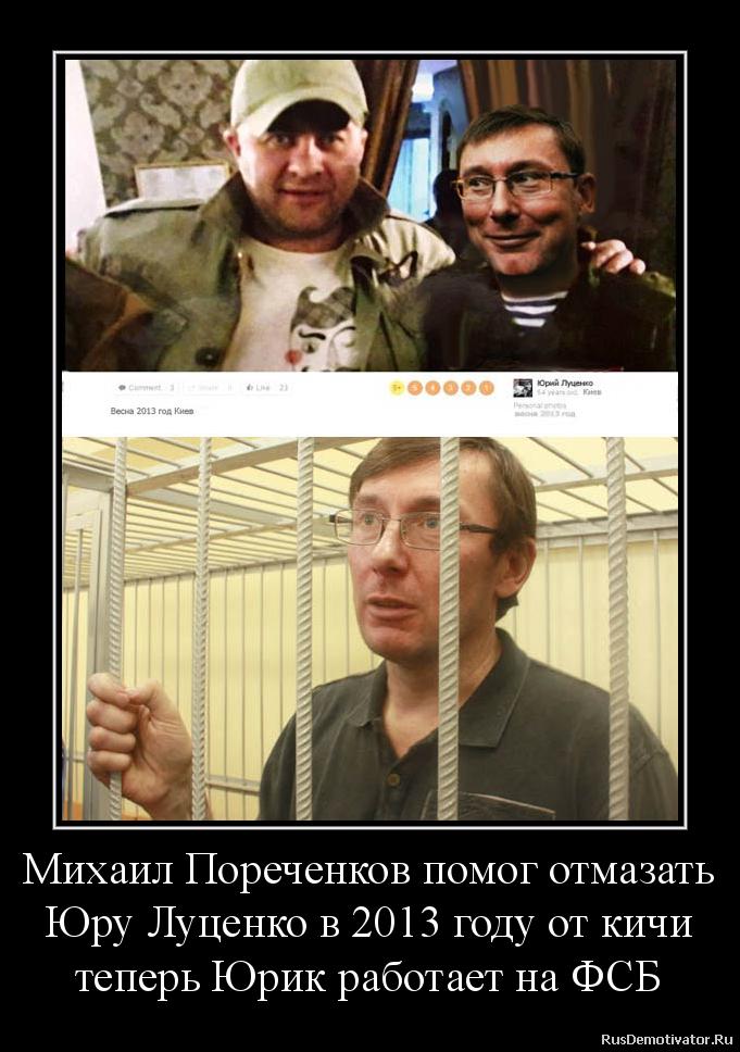 Михаил Пореченков помог отмазать Юру Луценко в 2013 году от кичи теперь Юрик работает на ФСБ