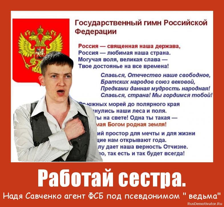 Работай сестра. - Надя Савченко агент ФСБ под псевдонимом