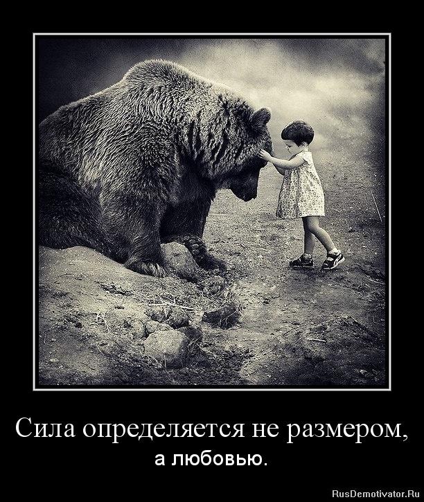 Сила определяется не размером, - а любовью.