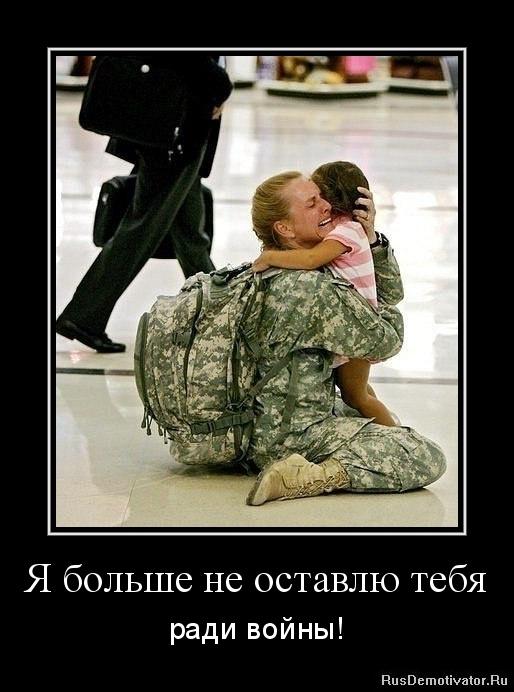 Я больше не оставлю тебя - ради войны!