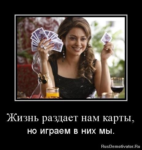 Жизнь раздает нам карты, - но играем в них мы.