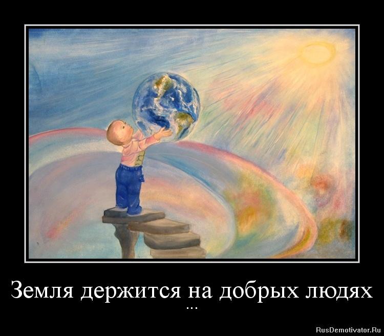 Земля держится на добрых людях - ...