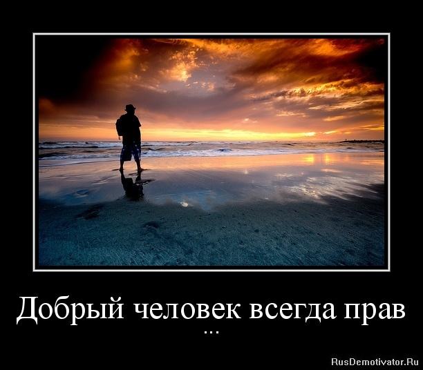 Добрый человек всегда прав - ...