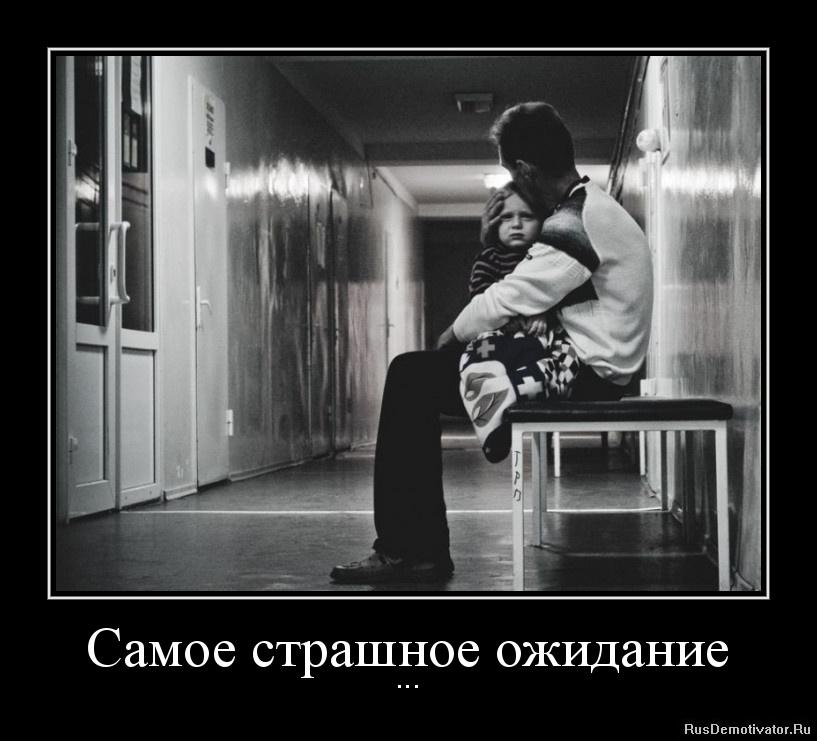 Лучшие демотиваторы → самое страшное