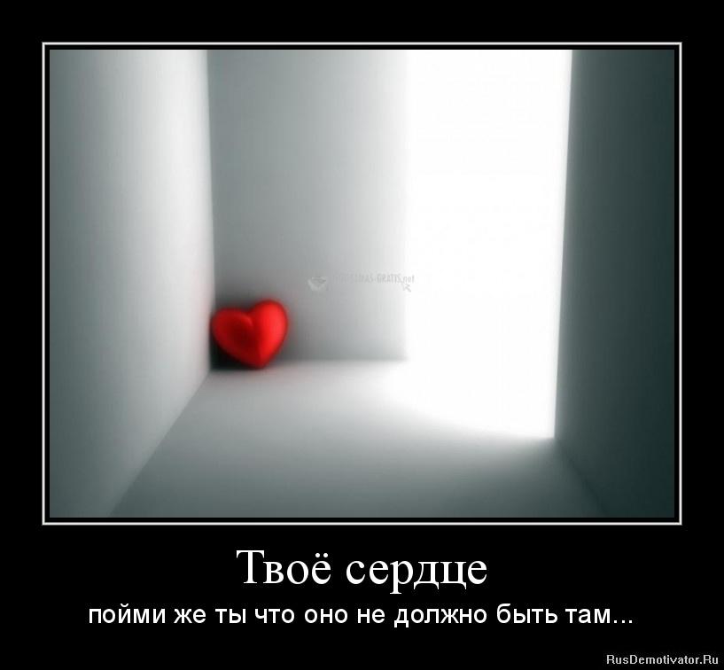 оно сердце:
