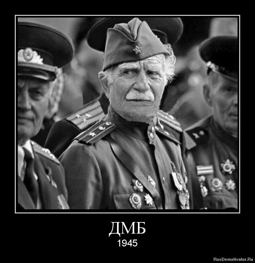 ДМБ - 1945