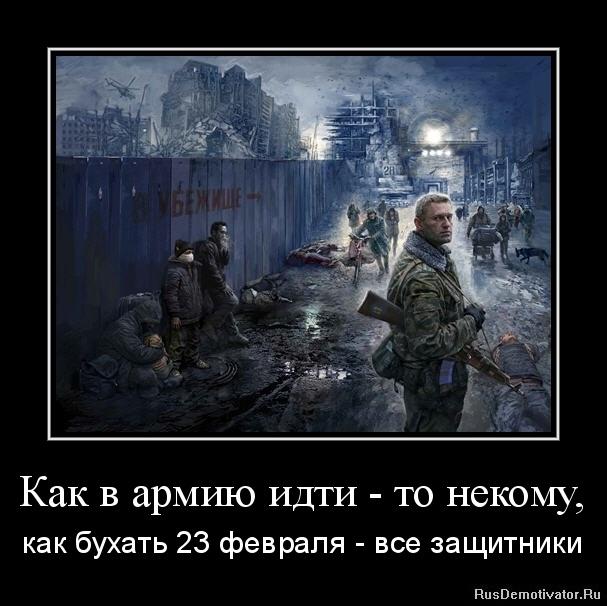 Как в армию идти - то некому, - как бухать 23 февраля - все защитники