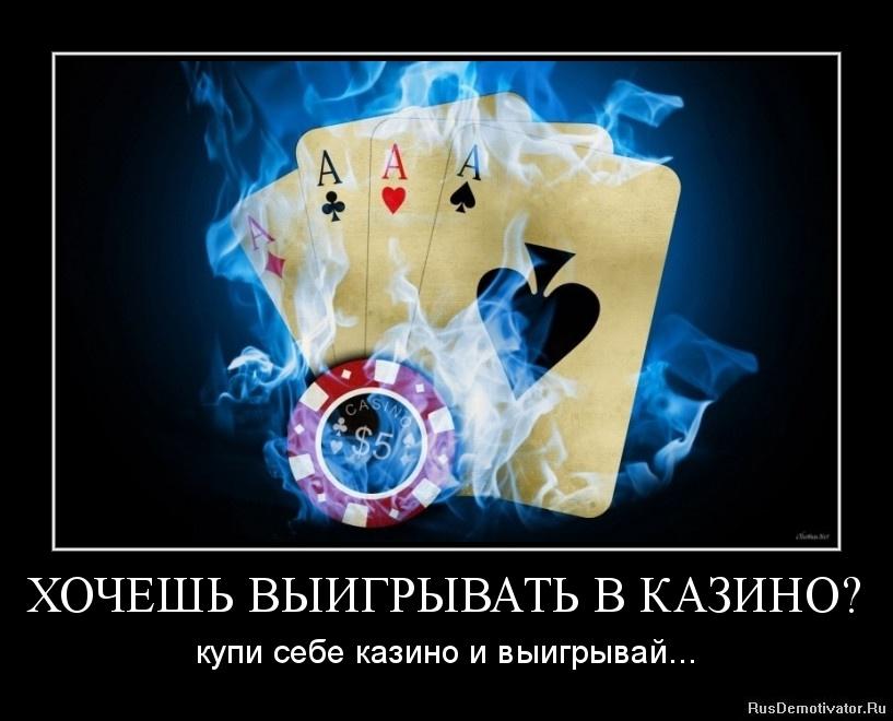 ХОЧЕШЬ ВЫИГРЫВАТЬ В КАЗИНО? - купи себе казино и выигрывай...