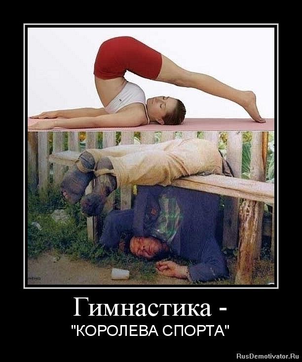 Демотиваторы приколы гимнастика