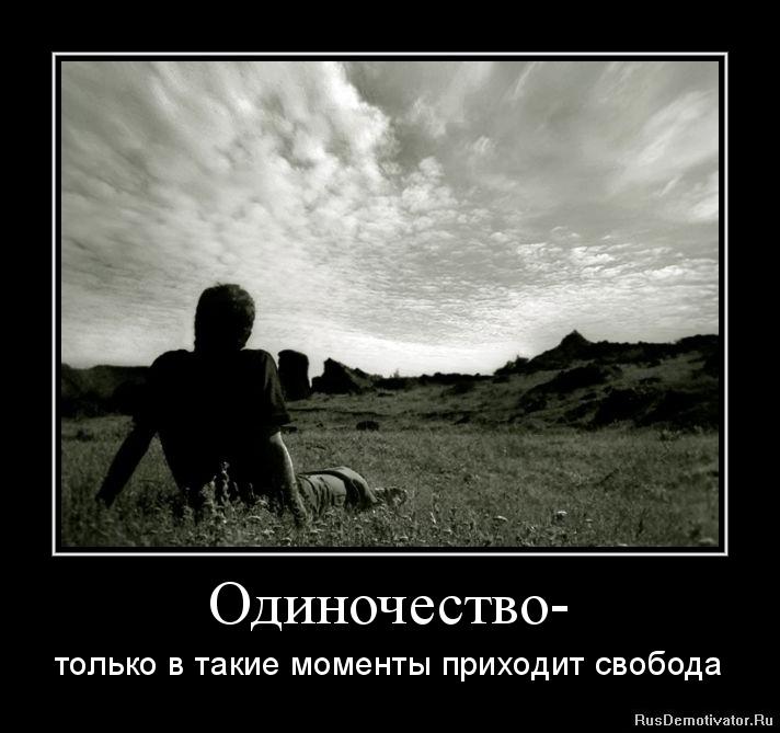 Одиночество- - только в такие моменты приходит свобода