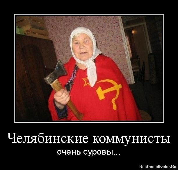Челябинские коммунисты - очень суровы...