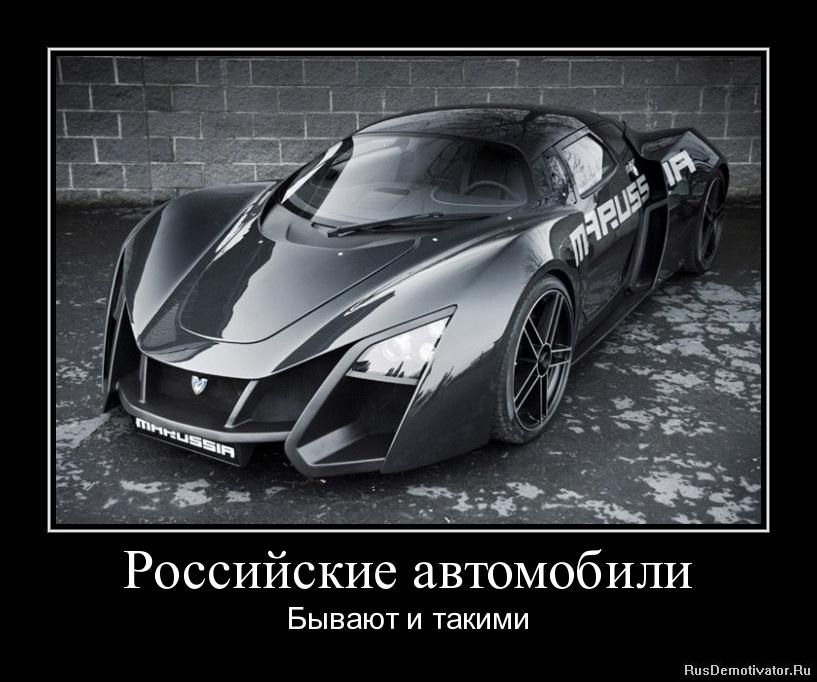 Российские автомобили - Бывают и такими