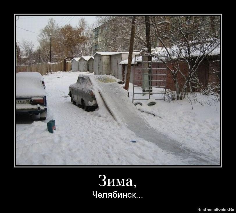Зима, - Челябинск...