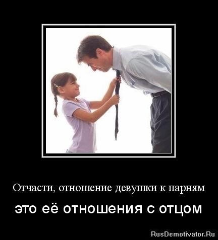 Отчасти, отношение девушки к парням - это её отношения с отцом