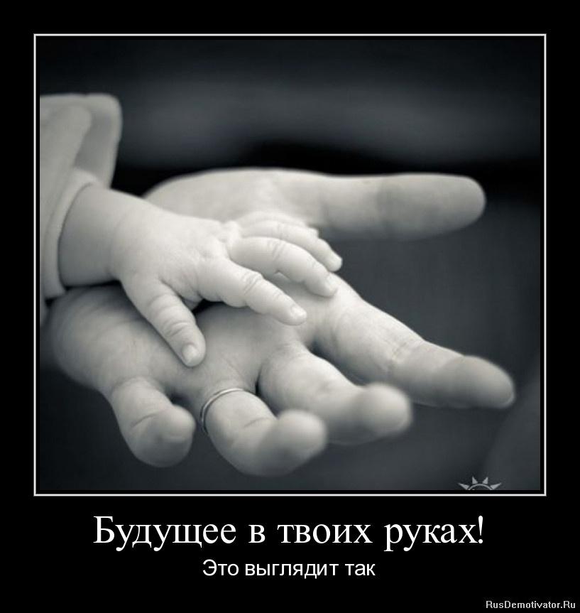 Будущее в твоих руках! - Это выглядит так