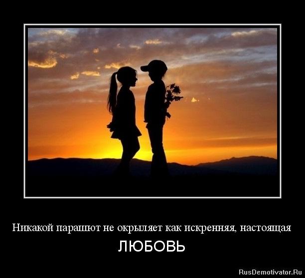 Никакой парашют не окрыляет как искренняя, настоящая - ЛЮБОВЬ