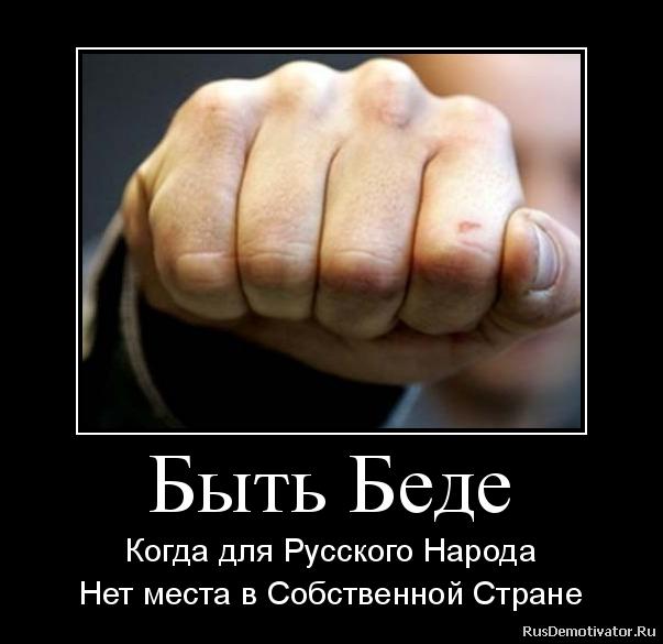 Быть Беде - Когда для Русского Народа Нет места в Собственной Стране